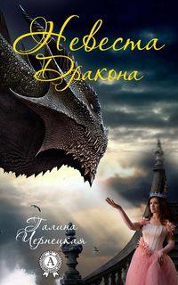 Купить книгу Невеста дракона, автора Галины Чернецкой