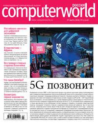 Купить книгу Журнал Computerworld Россия №03/2018, автора Открытые системы