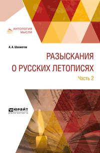 Разыскания о русских летописях в 2 ч. Часть 2