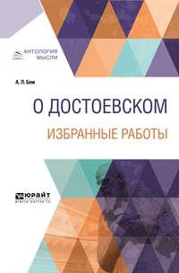О Достоевском. Избранные работы 14-е изд.