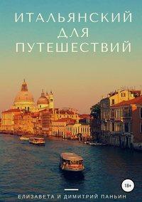 Купить книгу Итальянский для путешествий, автора Елизаветы Андреевны Паньин