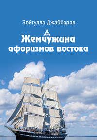 Купить книгу Жемчужины афоризмов востока, автора