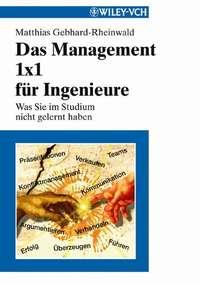Книга Das Management 1x1 für Ingenieure. Was Sie im Studium nicht gelernt haben - Автор Matthias Gebhard-Rheinwald