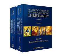 Купить книгу The Encyclopedia of Eastern Orthodox Christianity, автора