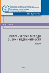 Купить книгу Классические методы оценки недвижимости, автора Александра Сизова