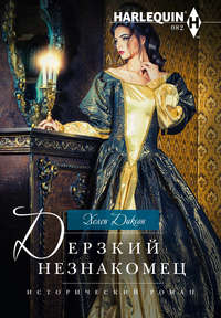 Купить книгу Дерзкий незнакомец, автора Хелен Диксон