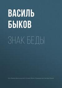 Василий Быков - Знак беды