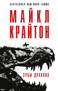 Купить книгу Зубы дракона, автора Майкла Крайтона