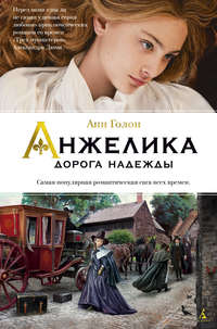 Купить книгу Дорога надежды, автора Анна Голона