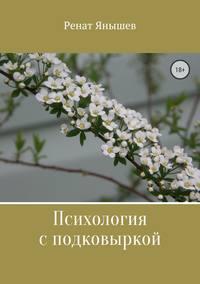 Купить книгу Психология с подковыркой, автора Рената Янышева