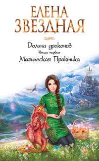 Купить книгу Долина драконов. Магическая Практика, автора Елены Звёздной