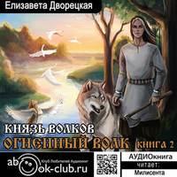 Купить книгу Огненный волк. Книга 2: Князь волков, автора Елизаветы Дворецкой