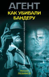 Купить книгу Как убивали Бандеру, автора Михаила Любимова