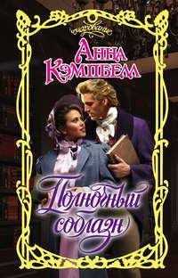 Купить книгу Полночный соблазн, автора Анны Кэмпбелл