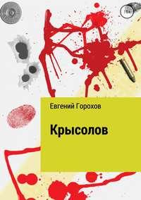 Книга Крысолов