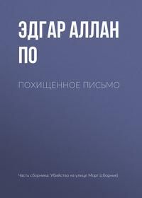 Купить книгу Похищенное письмо, автора Эдгара Аллана По