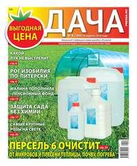 Книга Дача Pressa.ru 08-2018