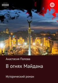 Купить книгу В огнях Майдана, автора Анастасии Алексеевны Поповой