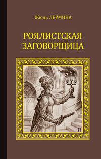 Купить книгу Роялистская заговорщица, автора Жюля Лермины