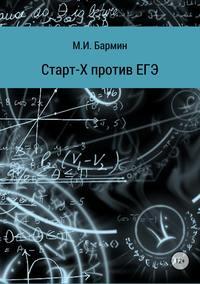 Купить книгу Старт-Х против ЕГЭ, автора Михаила Ивановича Бармина