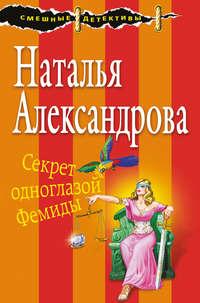 Купить книгу Секрет одноглазой Фемиды, автора Натальи Александровой