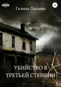 Купить книгу Убийство в третьей степени, автора Галины Ивановны Лапаевой