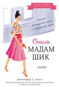 Купить книгу Стиль Мадам Шик: секреты французского шарма и безупречных манер
