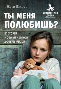 Купить книгу Ты меня полюбишь? История моей приемной дочери Люси