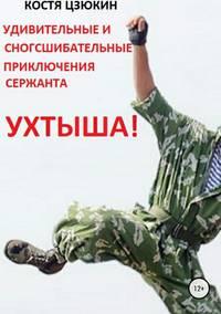 Купить книгу Удивительные и сногсшибательные приключения сержанта Ухтыша!