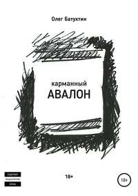 Купить книгу Карманный Авалон
