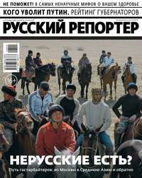 Русский Репортер 08-09-2018