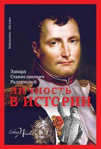 Купить книгу Личность в истории (сборник)