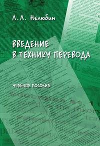 Введение в технику перевода. Учебное пособие