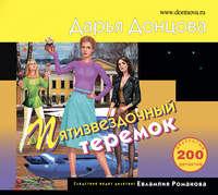Купить книгу Пятизвездочный теремок, автора Дарьи Донцовой