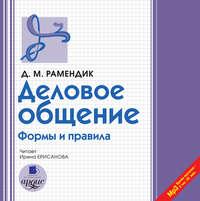Купить книгу Деловое общение. Формы и правила, автора Дины Михайловны Рамендик