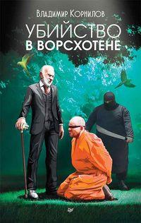 Купить книгу Убийство в Ворсхотене, автора Владимира Корнилова