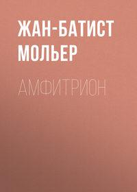Купить книгу Амфитрион, автора Жана-Батиста Мольера