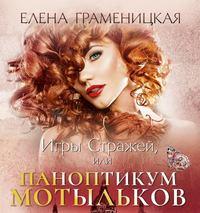 Купить книгу Игры Стражей, или Паноптикум мотыльков, автора Елены Граменицкой