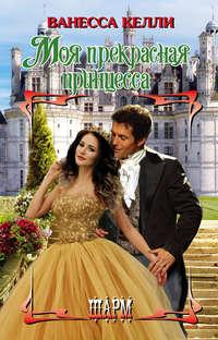 Купить книгу Моя прекрасная принцесса, автора Ванессы Келли