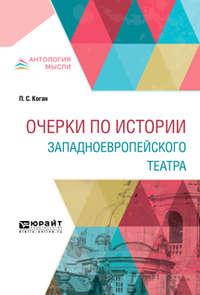 Очерки по истории западноевропейского театра