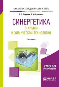 Синергетика в химии и химической технологии 2-е изд., пер. и доп. Учебное пособие для академического бакалавриата
