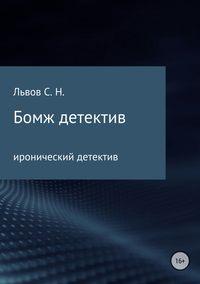 Купить книгу Бомж детектив, автора Сергея Львова