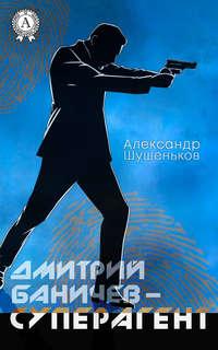 Купить книгу Дмитрий Баничев – суперагент, автора Александра Шушенькова