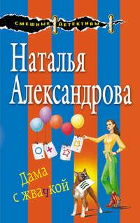 Купить книгу Дама с жвачкой, автора Натальи Александровой