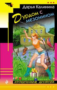 Купить книгу Дурдом с мезонином, автора Дарьи Калининой