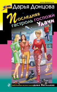 Купить книгу Последняя гастроль госпожи Удачи, автора Дарьи Донцовой