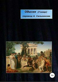 Купить книгу Одиссея, автора Гомера