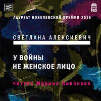 Купить книгу У войны не женское лицо, автора Светланы Алексиевич