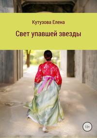 Купить книгу Свет упавшей звезды, автора Елены Геннадьевны Кутузовой