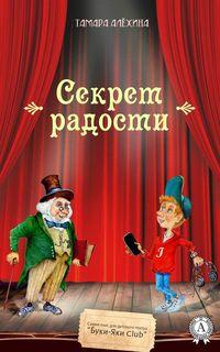 Купить книгу Секрет радости, автора Тамары Алехиной